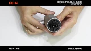 видео Комплексная микропроцессорная система управления двигателем Уаз