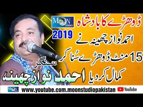 Dhore Hi Dhore - Ahmad Nawaz Cheena 2019 - Moon Studio Pakistan 2019