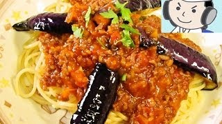 茄子のミートソーススパゲティ♪(Meat spaghetti of an eggplant♪)