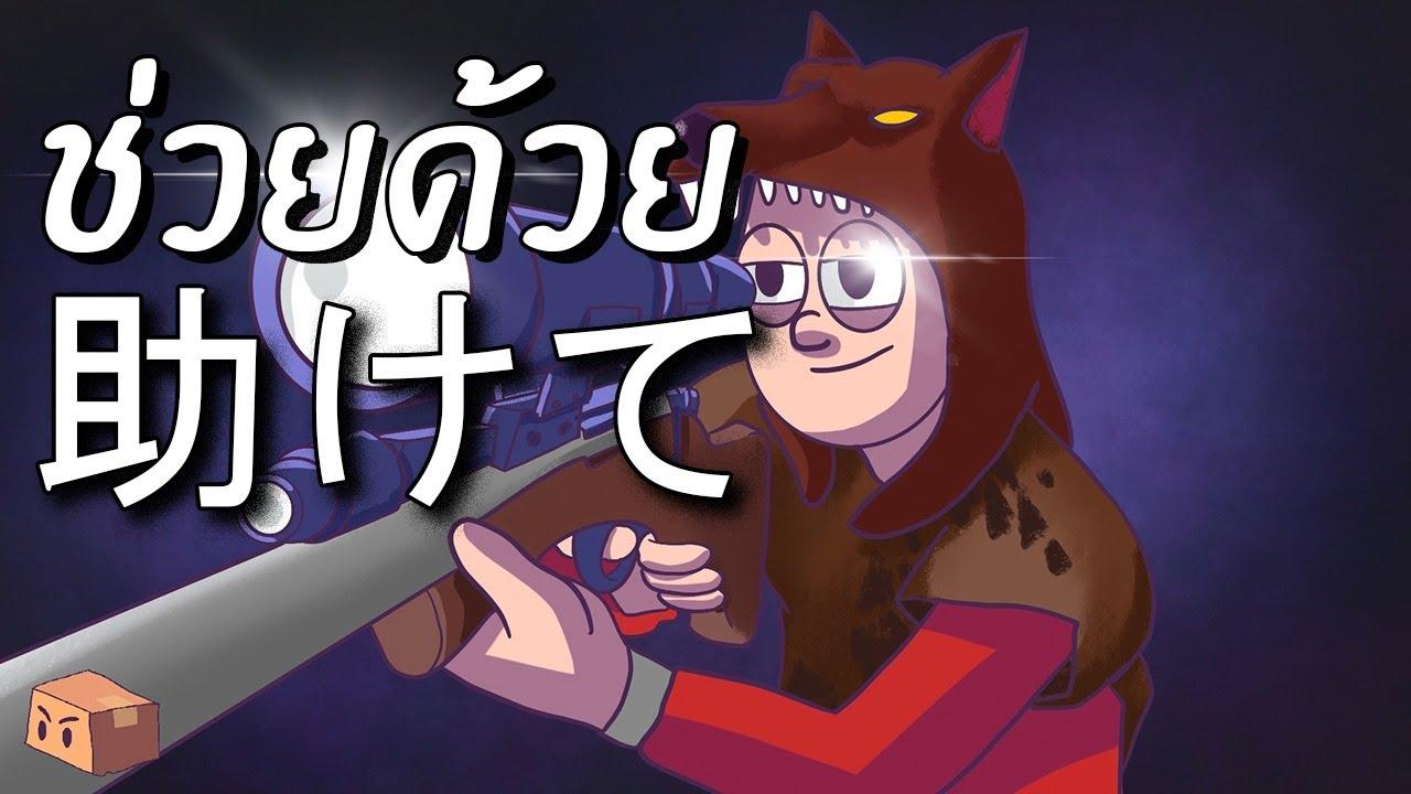 Rust | 助けて (Tasukete) ช่วยด้วย ทดสอบสตรีม