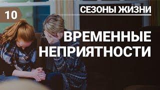 Субботняя школа урок №10 Временные трудности