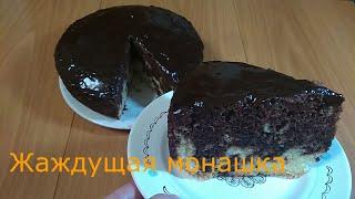 Пирог Жаждущая монашка