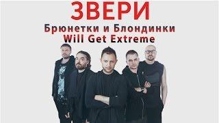 Звери - Брюнетки и блондинки Will Get Extreme (Cover)