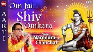 Om Jai Shiv Omkara Aarti by Narendra Chanchal - Lord Shiva Aarti