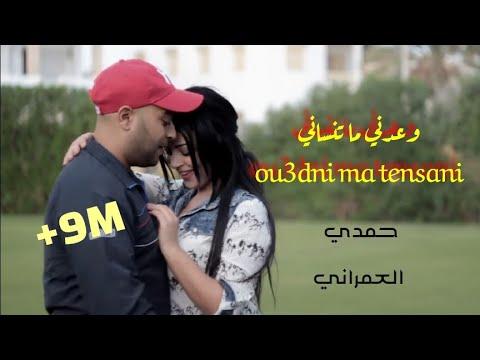 Hamdi Omrani 2017 ou3edni ma tenseni_حمدي عمراني وعدني ما تنساني