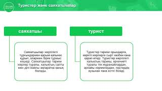 5 - сынып. Қазақ тілі. Саяхат - таным бастауы. 11.05.2020