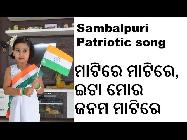 26 January / Sambalpuri Patriotic song /ଇଟା ମୋର  ଜନମ ମାଟିରେ/ Matire Matire/Odia desha vakti gita