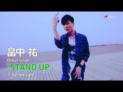 畠中 祐 / STAND UP Music Clip Short ver