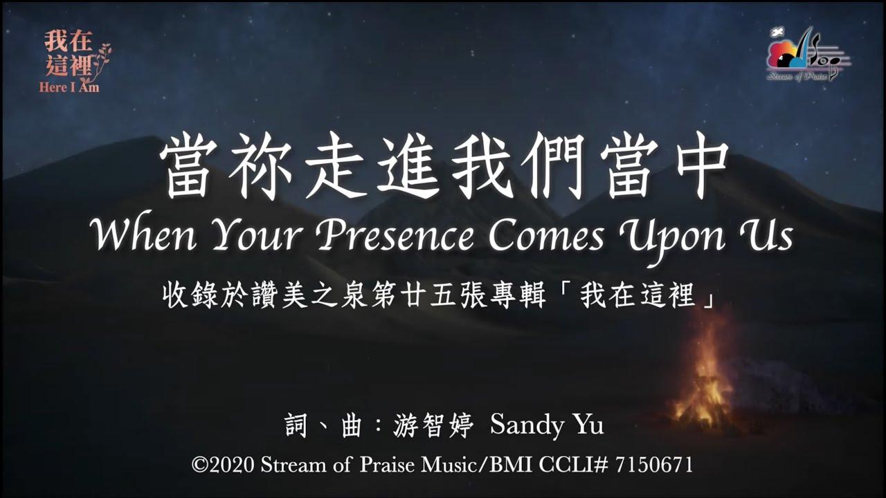 【 當禰走進我們當中 When Your Presence Comes Upon Us 】官方歌詞版MV (Official Lyrics MV) - 讚美之泉敬拜讚美 (25) - YouTube