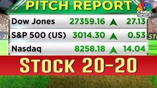 सुबह सुबह कमाई के दमदार आईडिया | Stock 20-20 | 16 July