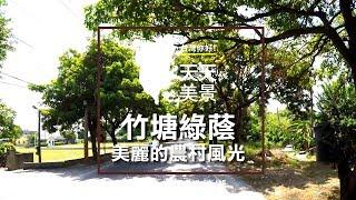 彰化旅遊景點 竹塘綠蔭 美麗農村風光 - 美景系列