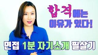 [재업로드] 면접 꿀팁, 1분 자기소개 노하우 / 스피치학원 하우투스피치 이서영
