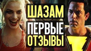Отзывы на Шазам, поиски Бэтмена и Отряд самоубийц – Новости кино