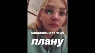 Странное свидание Юлика и Даши Каплан(Instagram story)