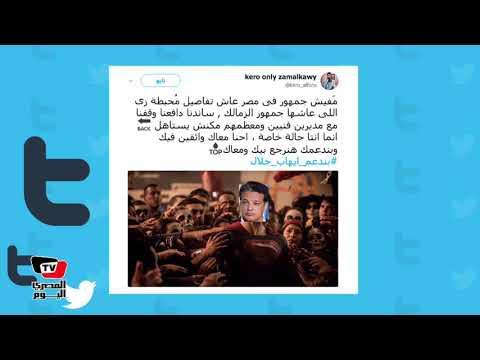 مغردو تويتر يدشنون «#بندعم_إيهاب_جلال» قبل مواجهة «المصري»  - 22:22-2018 / 1 / 22