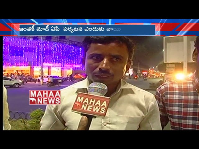 Kadapa People About PM Modi | Modi's AP Tour | AP News | Mahaa News