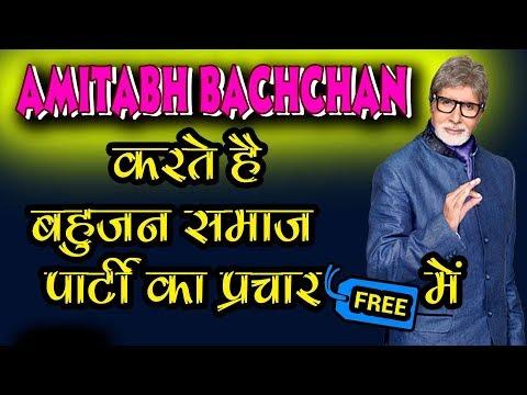 Bahujan samaj Party का विज्ञापन करते है Amitabh Bachchan फ्री में
