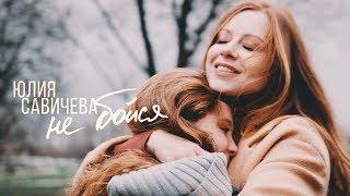 Download ЮЛИЯ САВИЧЕВА - НЕ БОЙСЯ Mp3 and Videos