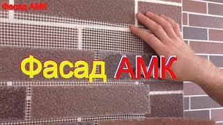 видео Облицовка фасада
