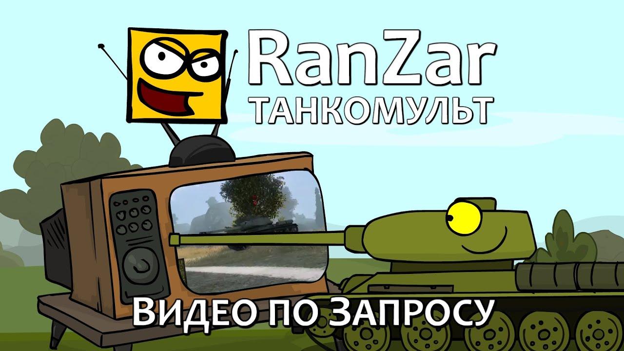 Ранзар рандомные зарисовки смотреть