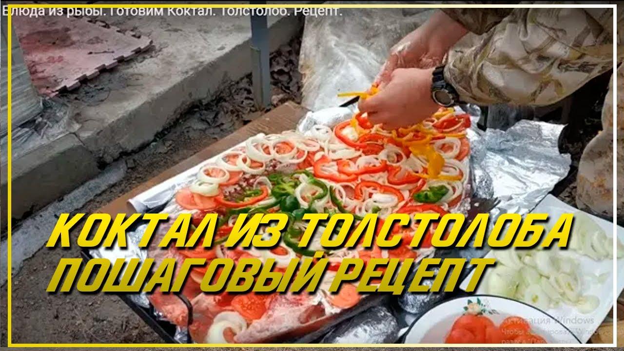 Блюда из рыбы. Готовим Коктал. Коктал из толстолобик. Рецепт.