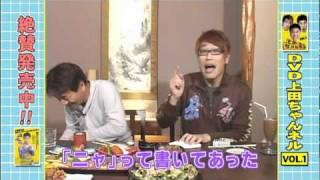【CSテレ朝ch】「上田ちゃんネルVol.1」DVD PR thumbnail