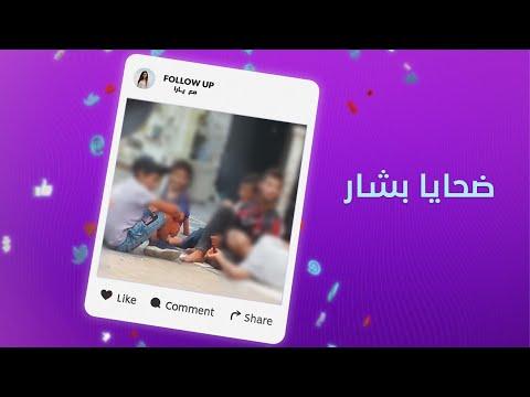 -قليلو الذوق- ...إعلامي موالٍ يهاجم أطفالاً مشردين في شوارع اللاذقية