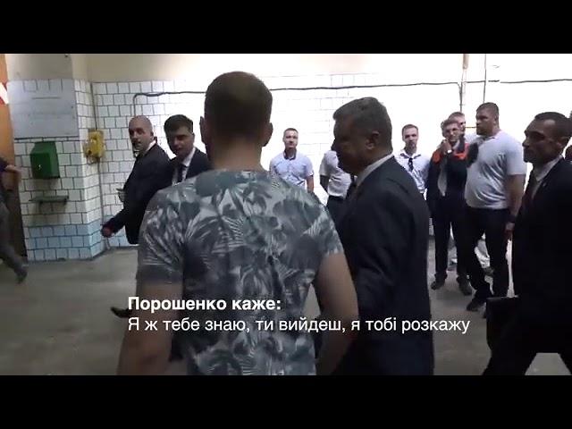 «Позор всем президентам»: украинцы ответили на выходку Порошенко в Николаеве