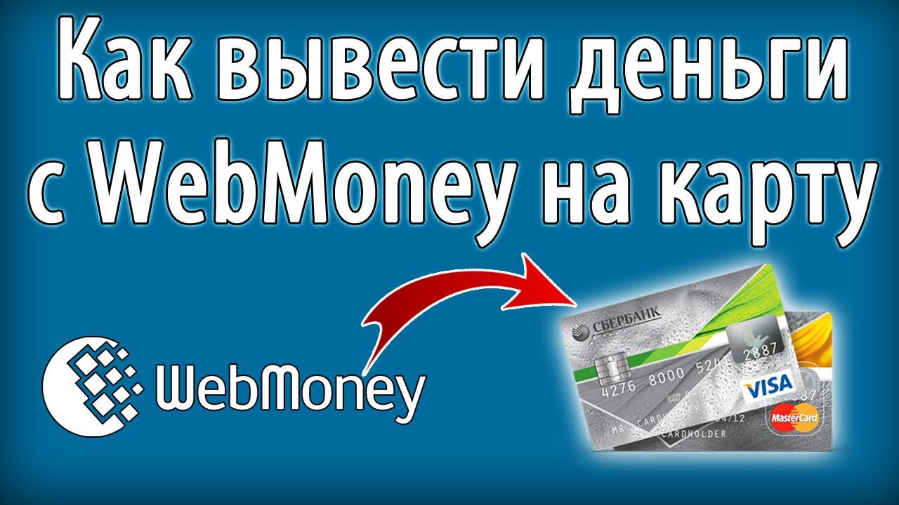 как вывести деньги с webmoney на карту сбербанка 2020