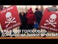 Как будет голосовать Донбасс на линии фронта Донбасc Реалии mp3