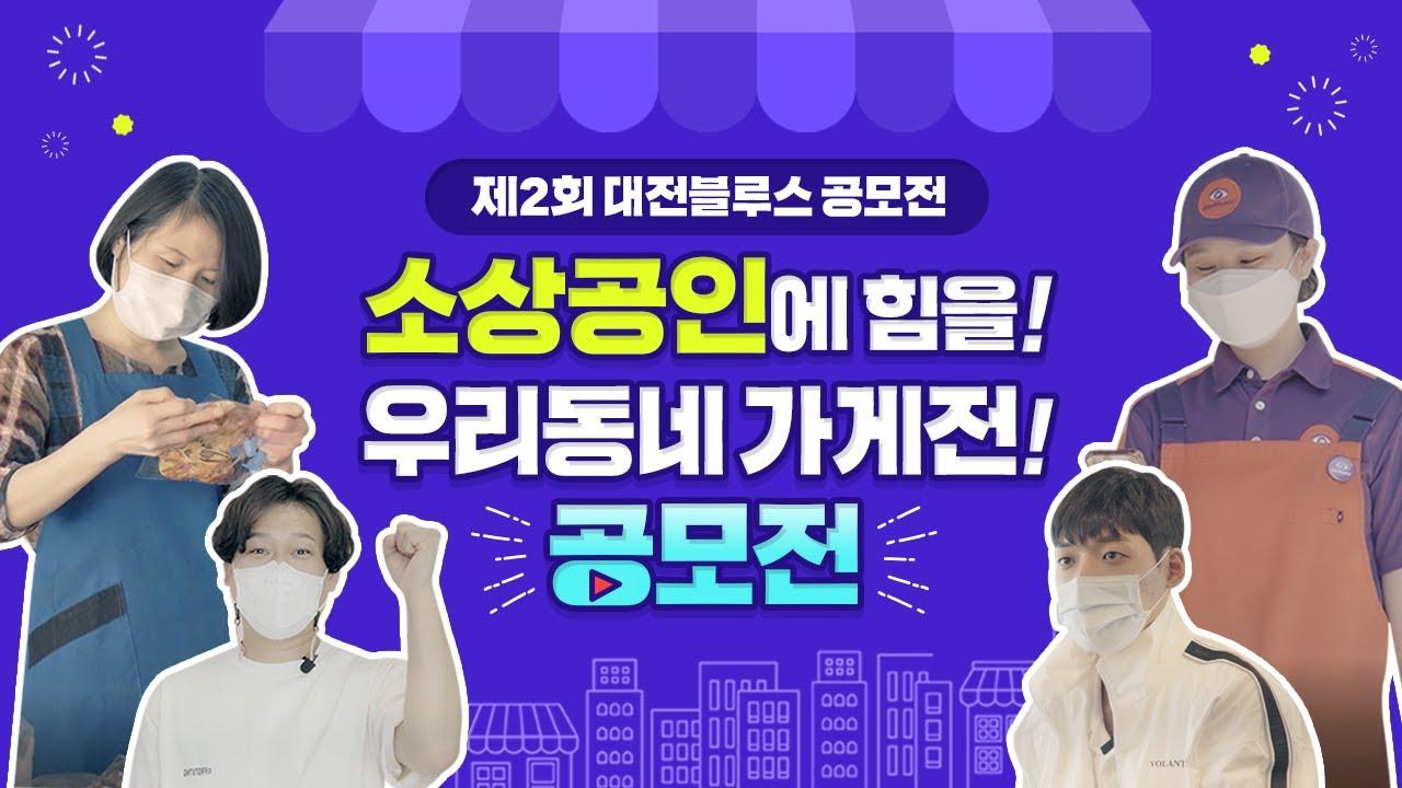 제2회 대전블루스 유튜브 영상 공모전 '소상공인에 힘을! 우리 동네 가게전!'