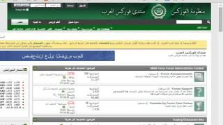 إربح 70 دلار يوميا من منتدى forex-masr أو إستثماره الربح في البورصة
