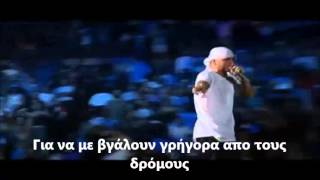 ΕΜΙΝΕΜ SING FOR THE MOMENT GREEK LYRICS