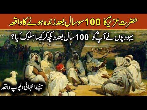 Waqya Hazrat Uzair AS ( Story Of Prophet Uzair AS ) Urdu Stories ! Islamic Stories