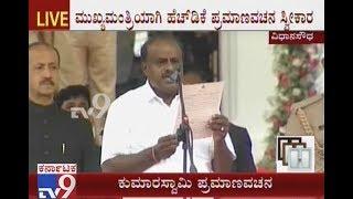 HD Kumaraswamy Takes Oath as 24th Chief Minister of Karnataka   TV9 Exclusive