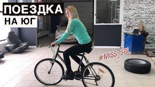 Влог о поездке в Краснодар, Майкоп, Ростов-на-Дону - #miss_spl