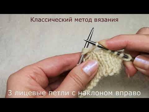 №39 Как вязать 3 лицевые петли вместе с наклоном ВПРАВО  Классический метод вязания