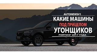 Автоновости!Kia Rio и Hyundai Solaris топ по угонам , новинка Subaru XV 2017. Автоновости!