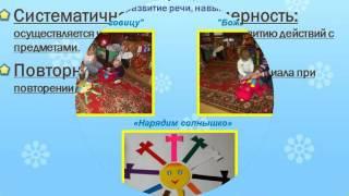 Сенсорное развитие и воспитание детей раннего возраста