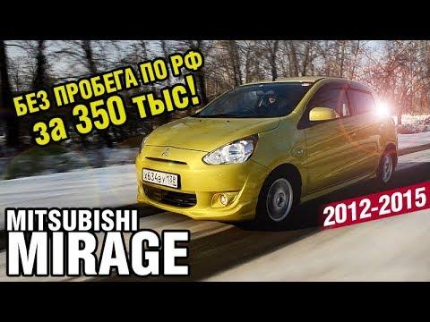 Беспробежный ЯПОНСКИЙ АВТО за 350 тыс - Mitsubishi MIRAGE 2012-2015