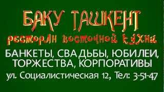 Ковров  ресторан Баку-Ташкент