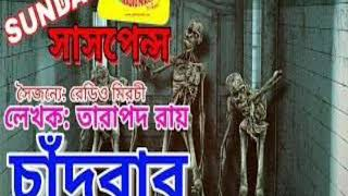 Chandu babu , Sunday suspense , Bengali horror audio story