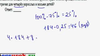 Подготовка к ГИА по математике-Задачи на проценты