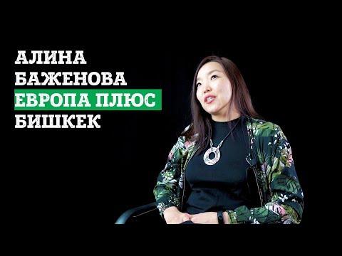 Радиоведущая Алина Баженова Европа плюс
