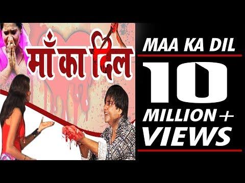 Maa Ka Dil || SuperHit  Heart Touching Aalha  || Must Watch # Bhakti Bhajan