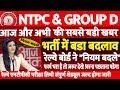 Railway NTPC & Group D भर्ती प्रक्रीया में बडा बदलाव/PET Rule Change & NTPC Selection Rule Change