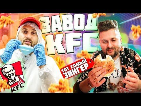 Как на САМОМ ДЕЛЕ готовят курицу в KFC? / Все секреты КФС