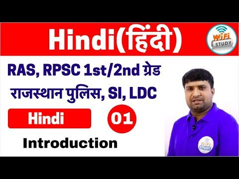 Hindi Special Class for Rajasthan LDC, RAS, exams | Day - #01
