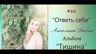 #10 ОТВЕТЬ СЕБЕ - Ангелина Дюбко Песня + ФОНОГРАММА МИНУС - ссылка на фонограмму под видео