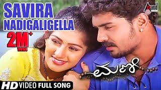 Mani | Savira Nadigaligella | Kannada Video Song | Mayur Patel | Radhika Kumaraswamy | Music : Raja